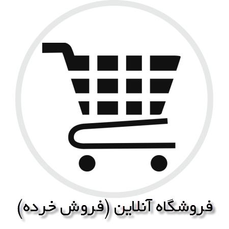 فروش آنلاین (خرده)
