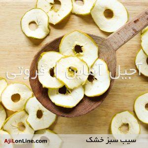 سیب سبز خشک