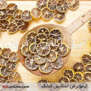 لیمو خشک اسلایس