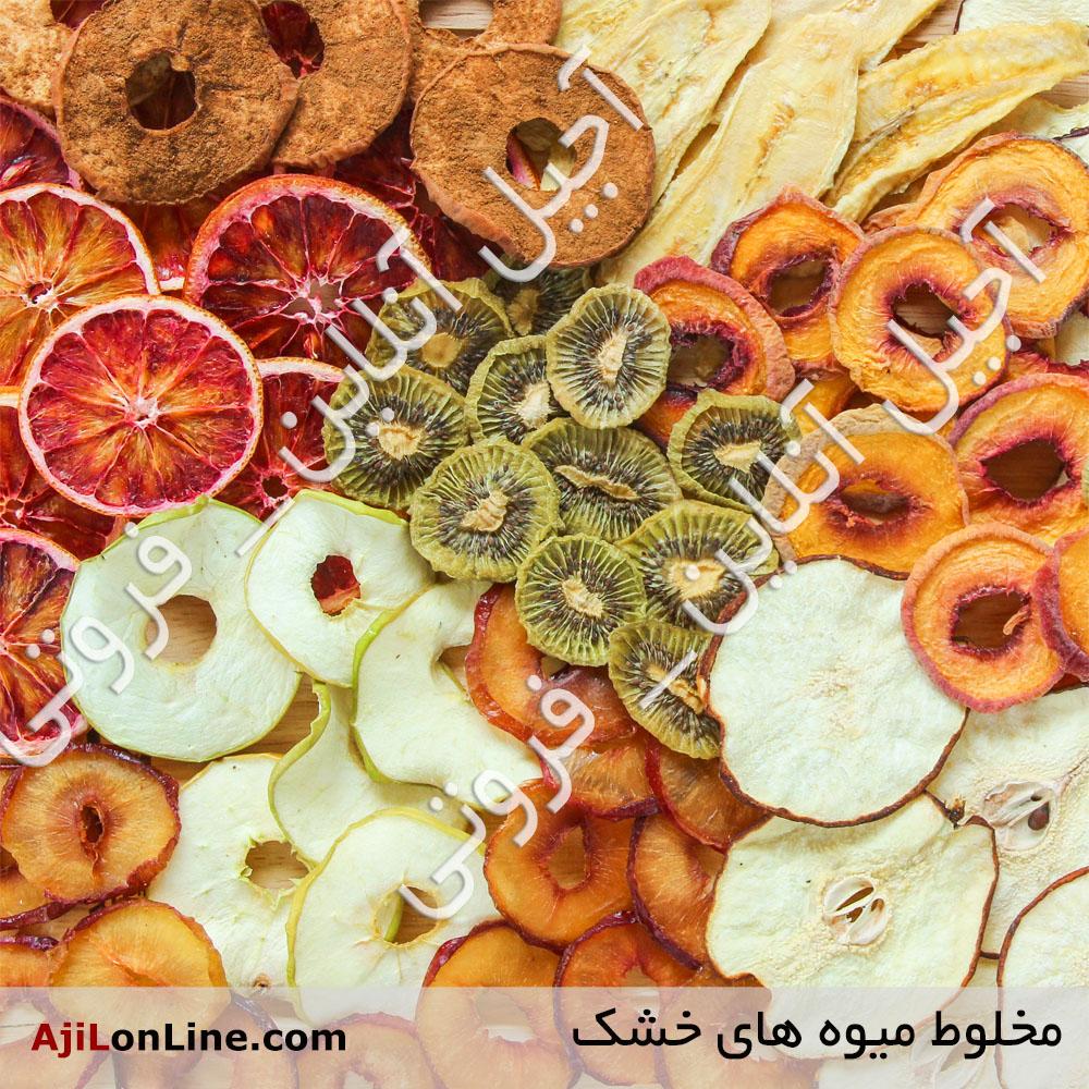 مخلوط میوه خشک