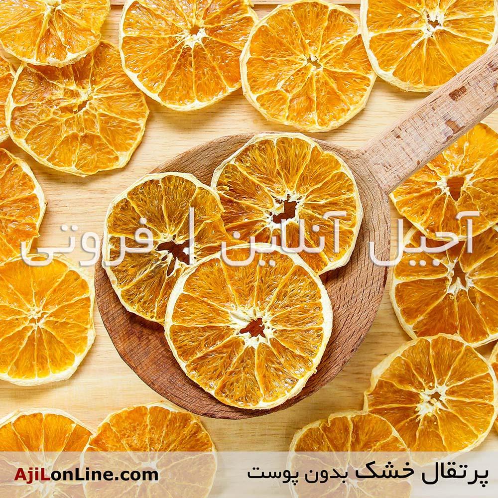 پرتقال خشک بدون پوست