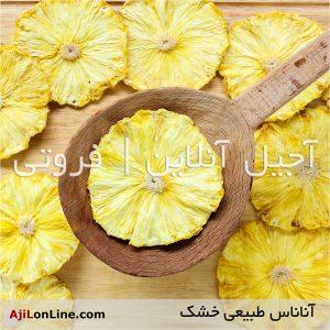 آناناس طبیعی خشک